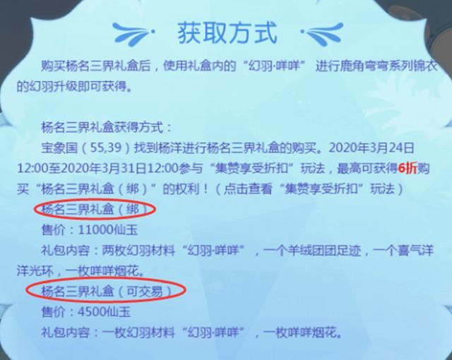 """刀锋传奇辅助:梦幻西游:限量锦衣发售,有了杨洋的加持,能成为""""爆款""""吗?"""