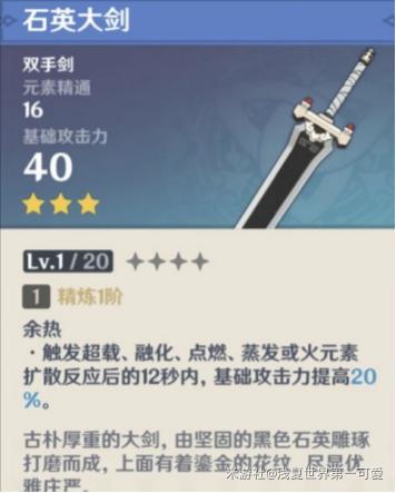 原神雷泽最强武器排名推荐 雷泽带什么武器最厉害