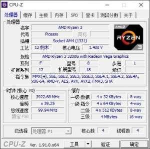 adc配辅助:千元平台戮战网游硬核对比评测!AMD锐龙33200G真香!