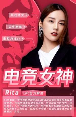 压枪辅助:虎牙LOL大冒险:电竞女神Rita成为嘉宾,搭档居然不是姿态!