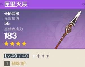 e度卡盟:原神香菱最强武器推荐 香菱带什么武器最厉害