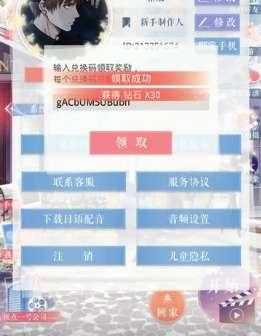 o盟加油卡:恋与制作人2020年3月31日兑换码分享