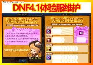微商城卡盟:DNF4.1体验服维护:新增2大更新,史派克回收金币,逼退国服玩家