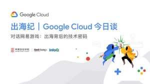 自走棋辅助:Google Cloud 对话网易游戏,探讨游戏出海的技术突围