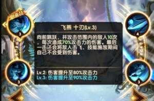 q卡盟:剑与远征橘右京技能与专属武器效果详解