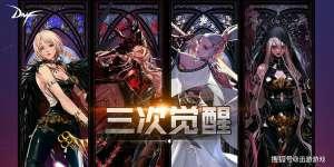 非盟卡盟:DNF:为注入新鲜血液,预约角色送+12武器,可继承到百级史诗!