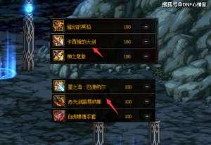 七星卡盟:DNF:鬼剑士三把最帅100级武器,+17效果下展示,外观幻化太出众