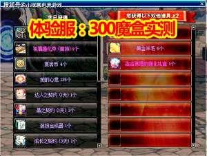 惠民卡盟网址:DNF4.2体验服:300魔盒实测,+13强化卷子如镜花水月,土豪都慌了