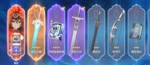 帝梦卡盟:原神三星平民武器选择推荐 哪些三星武器好用