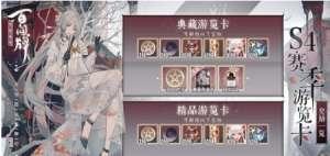 辅助车道:《阴阳师百闻牌》S4赛季游览卡改版介绍