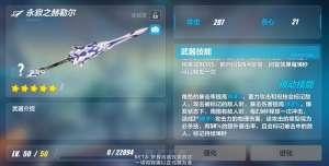 久念卡盟:崩坏3 3.9永寂之赫勒尔武器解析 永寂之赫勒尔技能一览