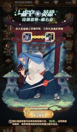 峰少卡盟:剑与远征橘右京介绍 新英雄橘右京图鉴