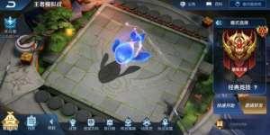 变声器卡盟:王者模拟战s2钻石以上段位稳前四上分小技巧分享