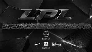 lol辅助插眼:《英雄联盟》:LPL职业联赛4月4日停赛一天