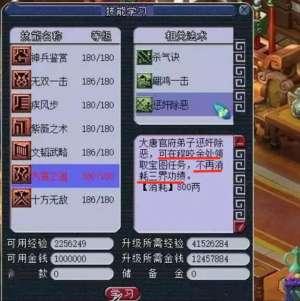 熊猫辅助:梦幻西游:小奇透露大唐修改方案,增加新技能,打图不消耗三界?