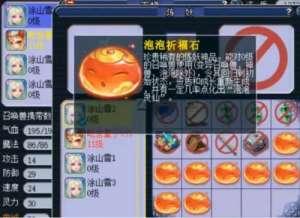 雷达辅助:梦幻西游:玩家把泡泡祈福石当超级金柳露用,收获也是可以的!