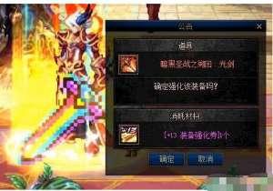青夕卡盟:dnf:骚操作,玩家用这个垃圾强化券直接上13,白赚八亿金币