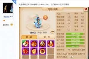 天劫辅助:梦幻西游手游:神威玩家购宠遇难题,两只优秀的布雨神君如何选择