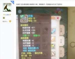 黑科技辅助:梦幻西游手游:玩家300W金币买双加属性武器,开启高难度熔炼挑战