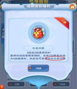 """cs辅助:梦幻西游:口袋版产出""""三界功绩"""",1888精力获得50点,不划算"""