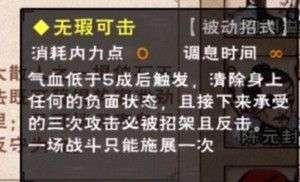卡盟收购:烟雨江湖全新镇派棍法无暇棍法怎么获得
