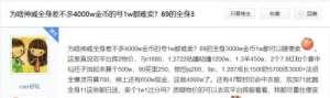 cod辅助:梦幻西游手游:45153评分神威角色售1.1W元,为何迟迟无人问津?