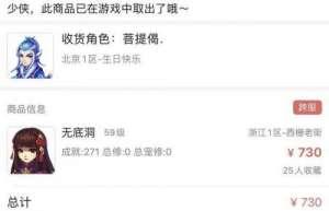 热血江湖辅助:梦幻西游:奇葩玩家,把谛听培养成须弥法宠,上CBG老王无法估价!