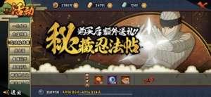 君子卡盟:火影忍者手游新版本决斗场忍者强度排行 决斗场最强忍者一览