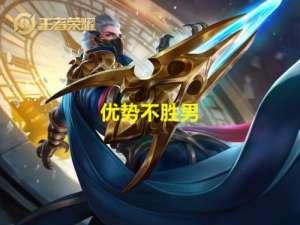 实惠卡盟:王者荣耀:玩这四个英雄别拖后期,他们不是菜,是真的没输出!