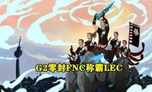 英雄联盟辅助工具:G2零封FNC称霸LEC,赛后发文感谢IG,1条动态让RNG粉丝五味杂陈