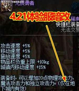 卡盟升级:DNF4.21体验服暗改:五一套削弱,快捷装备变更,站街党成大输家
