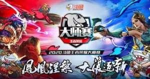 王牌卡盟:斗鱼王者荣耀大师赛:大乔体系VS苏烈体系,核心竟然是兰陵王?