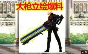 佳星卡盟:DNF:神枪手立绘爆料,弹药+大枪成大赢家,漫游和机械玩家哭了!