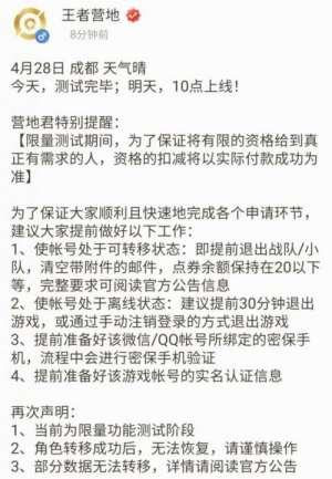 1258卡盟:王者荣耀账号角色转区功能4月29日10点正式限量开放测试