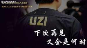 辅助app:网友热议Uzi合约到期:希望Uzi加入IG,说出的理由让人感慨