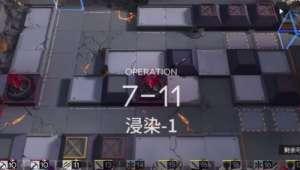 qq币卡盟:明日方舟7-11攻略 7-11低配三星攻略
