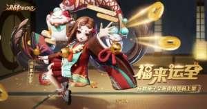 礼包卡盟:决战平安京福来运转时装上线时间介绍 座敷童子福来运转时装外观欣赏