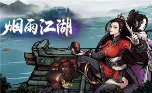 小峰卡盟:烟雨江湖枯骨门怎么打 太乙剑通关枯骨门打法攻略