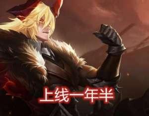 晋兴卡盟:被天美冷落的五位英雄,李信只配伴生皮,他4年来都没出新皮肤