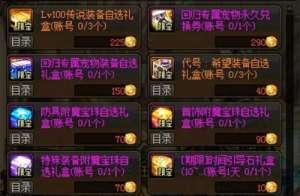 卡盟滚动文字:DNF:冒险家回归大挑战预热,这次直接送天空?玩家有望冲击红11