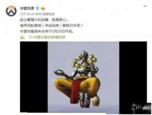"""造梦5辅助:智取对手吧!《守望先锋》周年庆新皮肤""""羽蛇雅塔"""""""