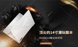 永恒之塔辅助:ROG幻14笔记本评测:顶尖的14寸潮玩酷本