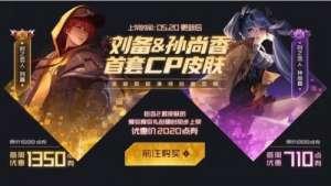 手机话费卡盟:520更新别急着买刘备孙尚香皮肤 可先去训练营免费体验后再决定