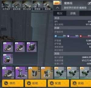 天凡卡盟:第二银河魔蜥级舰船装配方案 魔蜥级舰船玩法攻略