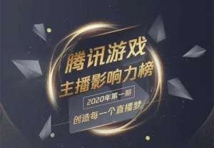 奇点卡盟:腾讯游戏2020主播影响力榜:斗鱼平台端游制霸,PDD旭旭宝宝领衔