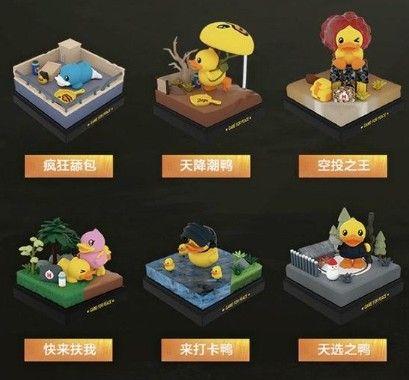 和平精英小黄鸭盲盒介绍 小黄鸭盲盒获得办法