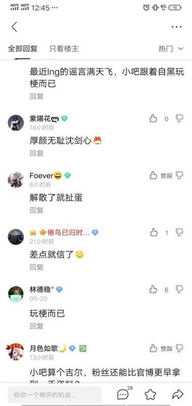 乐游辅助:LNG小吧主发帖称LNG已经解散!其实是小吧主在玩梗打击谣言