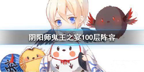 日女辅助:阴阳师鬼王之宴100层阵容推荐