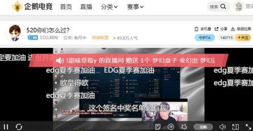 刺客辅助:EDG阿布520小课堂开课,公开表示从不限制职业选手恋爱?