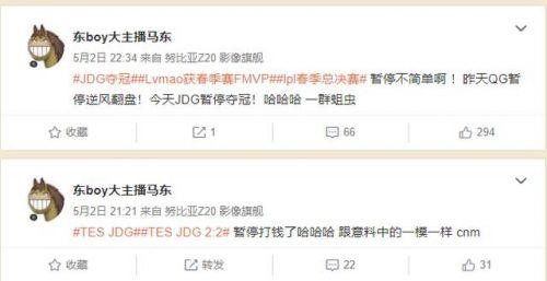 天益卡盟:王者荣耀:QG公开谴责主播马东:胡说八道!kpl赛场需要打假吗?
